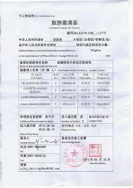 Visa Application Letter Format Sample Sample Invitation Letter Invitation Letters For AllVisa Invitation Letter To A Friend Example Application Letter Sample