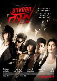 ดูหนัง Bangkok Kungfu บางกอกกังฟู [Master]