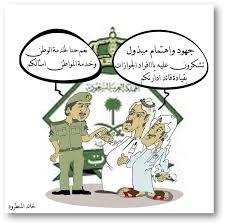 رسوم الكاريكتير تصميم الاستاذ خالد