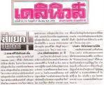 หนังสือพิมพ์เดลินิวส์ วันที่ 27 มีนาคม 2556   กองประชาสัมพันธ์ ...