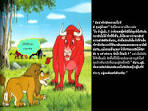 นิทาน วัวสามสหาย - YouTube
