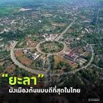 """ยะลา"""" ผังเมืองต้นแบบที่ดีที่สุดในไทย - เว็บบอร์ดบ้าน คอนโด ทาวน์ ..."""
