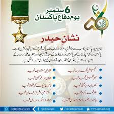 History of Pakistan Defence Day  th September   Pakword Festivals in Pakistan Pakistani Festivals