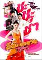 อีส้มสมหวัง 12 กันยายน 2552 ดูภาพยนต์อีส้มสมหวังย้อนหลัง - WatchLaKorn