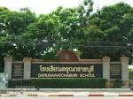 Daruna Ratchaburi School - โรงเรียนดรุณาราชบุรี
