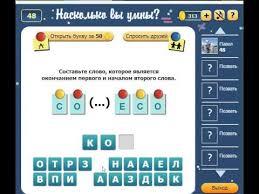 Игра Вспомни СССР. Какой ответ на 39, 40, 41, 42, 43, 45, 46, 47 уровне?