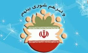 تصویر  دانلود مقاله بررسي ونقش شوراي اسلامي در بشرواهداف