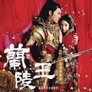 CH/T-Series] Lan Ling Wang 2013 จอมทัพหลานหลิงหวาง [Soundtrack ...