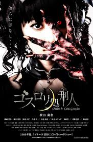 Gothic & Lolita Psycho film complet