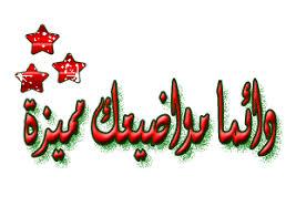 المصارف الإسلامية و تحديات تحديث أنظمتها الشرعية والتسويقية نادي خبراء المال