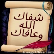 طلب صغير الدعاء لجدة العضو أيمن أبو  راشد بالشفاء Images?q=tbn:ANd9GcRa5garolkSr1UFnicJioVbOY6IlStG4J4mcolk3We3qlt-YGkcKg