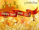 คำอวยพรปีใหม่ ภาษาไทย คํา