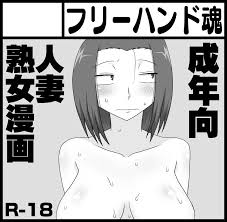 フリーハンド魂 エロ漫画 アナル|