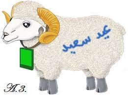 احدث رسائل عيد الاضحي المبارك2012