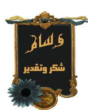 وسام الشكر