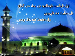 تشكيلة من تصميمات الإسلامية Images?q=tbn:ANd9GcRcYdvTKuRN7kGWII_llVleHFE5UW-lVBC055N-DCD0LJaBb3UpkQ