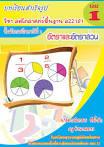 บทเรียนสำเร็จรูป เรื่อง อัตราส่วนและร้อยละ วิชาคณิตศาสตร์ ม.2 ผล ...