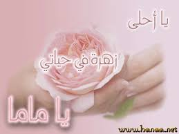 شعر عن حنان الام images?q=tbn:ANd9GcR