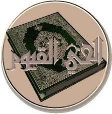كل واحد يدخل ويكتب اسم من أسماء الله الحسنى Images?q=tbn:ANd9GcRdHYqTJB4UNYDDJfC2MqxHWwjjPpd4SOKPNIkR7O2_rxQF0Bak