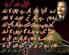 poetry about karbala of allama iqbal