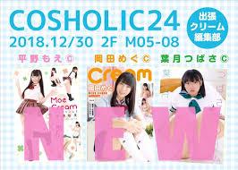 minisuka.tv megu_okada|Akiba-Online.com