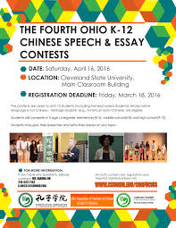 The      Ohio K    Chinese Speech  amp  Essay Contests   Cleveland