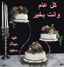 عيد ميلادي الثامن والعشرون Images?q=tbn:ANd9GcRe9UpSpqi4gA_zs00v_SJhNH-bEl-HBa-Ed4NNcBtmibCdjgvy