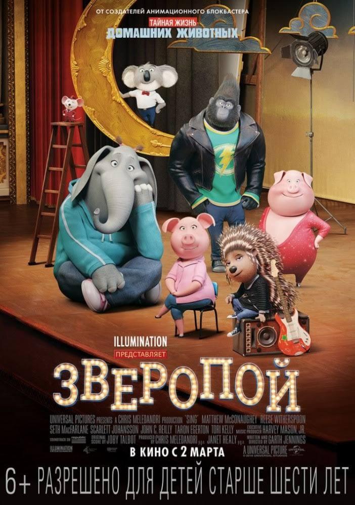 Зверопой (2016)