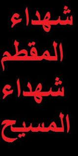 موسوعة فيديوهات اضطهاد وثورة الأقباط 2011 Images?q=tbn:ANd9GcRfkK2UOPzCdEWkIikWP9m-kzZZu6OFxs4MzoyTsZwlZElDThRt