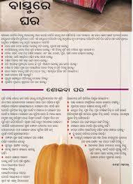 Home Design Plans As Per Vastu Shastra Odia Oriya Vastu Shastra Tips For Home Nua Odisha