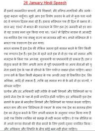 Essay for kids on My Favorite Teacher in Hindi Millicent Rogers Museum Essay On Child Labour In Hindi hindi