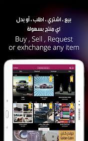 Mzad Qatar      screenshot