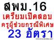 สพม.16 เตรียมเปิดสอบครูผู้ช่วย ว.12 และ ว.13 รวม 23 อัตรา