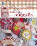 ไอเดียงานผ้า หมอนอิง | Phanpha Book Center - ผ่าน