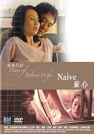 Diary of Beloved Wife: Naive 2006