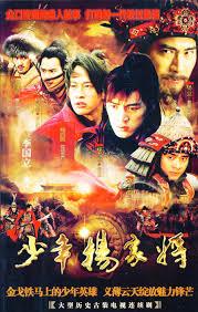 Dương Gia Tướng The Yangs Saga