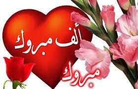 احتفالية فريدة همسة ومحمد ووصول الألفية الثانية images?q=tbn:ANd9GcR