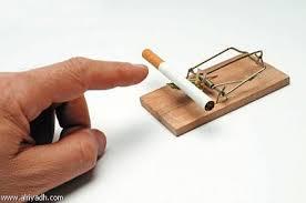 الاقلاع التدخين