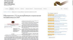 Признает ли Россия независимость Луганской народной республики?