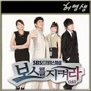 Protect The Boss « Korean Drama Choa