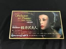 MiwaTakada lady karuizawa|IMDb
