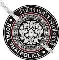 ตำรวจไทย: โล่เขน : ประวัติและความเป็นมา