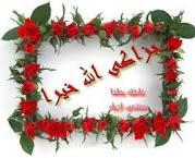 ســعداء فى شهر رمضان المبارك !! Images?q=tbn:ANd9GcRmmv_OUuFc8mDFVpeGWyxQOSngt0unrMQT0brAljg2QCYRjmsel-1xNJGe