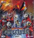 อุลตร้าแมนแกแลคซี่ ตอน กำเนิดอุตร้าแมนซีโร่ The Movie Vol. 01 (VCD ...