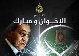 مشاهدة الفيلم الوثائقي تحت المجهر : الإخوان ومبارك