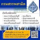 กรมสรรพสามิต เปิดรับสมัครสอบ งานราชการ (4-12 ก.พ.2556)