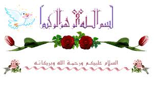 لماذا نسبح دائما قبل أن نحمد ؟؟؟ images?q=tbn:ANd9GcR