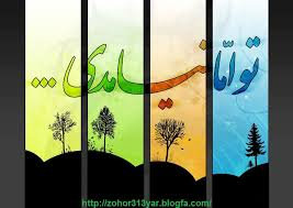Image result for انتظار امام زمان جمعه نميخواهد