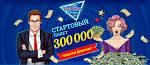 Надежное казино Вулкан Оригинал