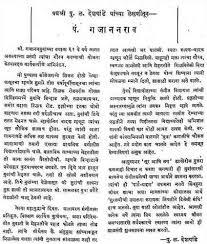 My Mother Short Essay In Marathi   Essay Essay Free Essays On My Mother Essay In Marathi Language Through